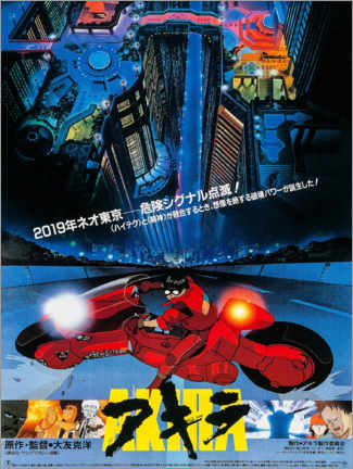 Stampa su vetro acrilico  Akira (giapponese) - Entertainment Collection