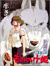 Poster Premium  Principessa Mononoke (giapponese) - Entertainment Collection